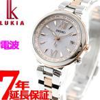 女用手錶 - ポイント最大21倍! ルキア セイコー ラッキーパスポート 電波ソーラー 腕時計 レディース SSVV020 SEIKO