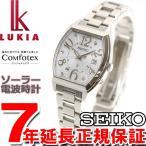 ニールならポイント最大40倍!12/4 23時59分まで! ルキア セイコー 電波 ソーラー 腕時計 レディース SSVW047 SEIKO