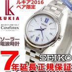 本日ポイント最大34倍!24日23:59まで! ルキア セイコー 限定モデル 電波ソーラー 腕時計 レディース ペアウォッチ SSVW077 SEIKO