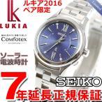 ルキア セイコー 限定モデル 電波ソーラー 腕時計 レディース ペアウォッチ SSVW079 SEIKO