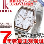 セイコー ルキア 綾瀬はるか 限定モデル ルキアヤセ 電波ソーラー 腕時計 レディース SSVW088