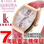 ポイント最大16倍! ルキア セイコー SAKURA Blooming 2017 限定モデル 電波 ソーラー 腕時計 レディース SSVW096 SEIKO