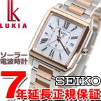 本日ポイント最大21倍! ルキア セイコー 電波 ソーラー 腕時計 レディース SSVW098 SEIKO