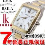 本日ポイント最大31倍!24日23時59分まで! ルキア セイコー BAILA プロデュース 限定モデル 電波 ソーラー 腕時計 レディース SSVW102 SEIKO