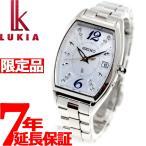 本日ポイント最大26倍!21日23時59分まで! ルキア セイコー 電波 ソーラー 限定モデル 腕時計 SSVW123 SEIKO