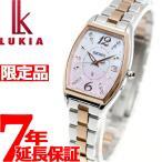 ポイント最大21倍! ルキア セイコー 電波 ソーラー 限定モデル 腕時計 SSVW124 SEIKO