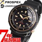 ポイント最大21倍! セイコー プロスペックス LOWERCASE 限定モデル ダイバー ソーラー 腕時計 メンズ レディース STBR039 SEIKO