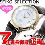 ショッピングSelection 本日ポイント最大21倍! セイコー セレクション SEIKO SELECTION ソーラー 腕時計 ペアモデル レディース STPX044