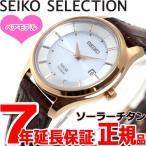 ショッピングSelection 本日ポイント最大21倍! セイコー セレクション SEIKO SELECTION ソーラー 腕時計 ペアモデル レディース STPX046