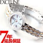 本日限定ポイント最大25倍! エクセリーヌ セイコー 電波 ソーラー 腕時計 レディース SWCW008 SEIKO