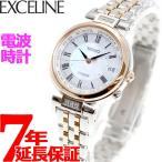 ポイント最大21倍! セイコー エクセリーヌ 電波 ソーラー 腕時計 レディース ペアウォッチ SWCW106 SEIKO