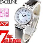 ポイント最大21倍! セイコー エクセリーヌ 電波 ソーラー 腕時計 レディース ペアウォッチ SWCW109 SEIKO