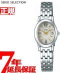 ショッピングSelection 本日ポイント最大26倍!17日23時59まで! セイコー セレクション SEIKO SELECTION ソーラー 腕時計 レディース SWFA169