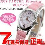 ショッピングSelection 本日ポイント最大26倍!17日23時59まで! セイコー セレクション SEIKO SELECTION ソーラー 限定モデル 腕時計 レディース SWFA173