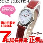 ポイント最大21倍! セイコー セレクション レディース ソーラー 腕時計 母の日 限定モデル SEIKO SELECTION SWFA175