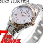 ショッピングSelection 本日ポイント最大41倍!12月18日23時59分まで! セイコー セレクション SEIKO SELECTION 電波 ソーラー 腕時計 レディース SWFH076