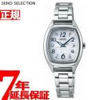 ショッピングSelection 本日ポイント最大30倍!22日23時59分まで! セイコー セレクション SEIKO SELECTION 電波 ソーラー 腕時計 レディース SWFH083