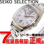 本日ゾロ目の日クーポン!ポイント最大25倍! セイコー セレクション SEIKO SELECTION 電波 ソーラー 腕時計 レディース SWFH084