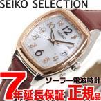 ショッピングSelection 本日ポイント最大21倍! セイコー セレクション SEIKO SELECTION 電波 ソーラー 腕時計 レディース SWFH086