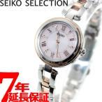 ショッピングSelection 本日ポイント最大31倍!27日23時59分まで! セイコー セレクション SEIKO SELECTION 電波 ソーラー 腕時計 レディース SWFH090