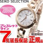 ポイント最大27倍! セイコー セレクション SEIKO SELECTION 電波 ソーラー 腕時計 レディース SWFH092