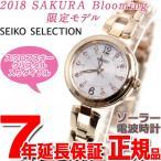 ショッピングSelection 本日ポイント最大21倍!22日23時59分まで! セイコー セレクション SEIKO SELECTION 電波 ソーラー 限定モデル 腕時計 レディース SWFH094