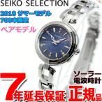 本日ポイント最大26倍!21日23時59分まで! セイコー セレクション SEIKO SELECTION 電波ソーラー サマー限定モデル 腕時計 レディス SWFH095