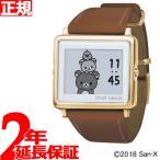 Yahoo!neelセレクトショップポイント最大12倍! さらに、1000円OFFクーポン! エプソン スマートキャンバス リラックマ 15周年モデル エプソン 腕時計 W1-RK20510