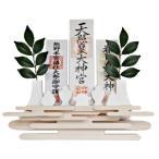 神棚モダン 雲形の神棚 壁掛け神棚 はじめての神棚セットNegai(ねがい) 賃貸 石膏ボード壁に配慮した 神棚KUMO-LNS