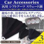 ショッピングスウェード Negesu(ネグエス) 汎用 シフトブーツ スウェード調 シフト カバー