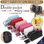 Negesu(ネグエス) ダブルポケット レザー スマート キーケース 2つ の 鍵 が収納できる!