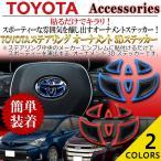 トヨタ TOYOTA ステアリング オーナメント 3D ステッカー レッド ブルー ネグエス