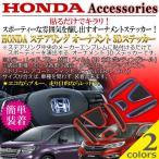 ホンダ HONDA ステアリング オーナメント 3D ステッカー Negesu(ネグエス)