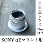 SONY Eマウント用Cマウントレンズ 35mmF1.7 単焦点レンズ
