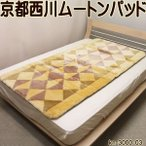 京都西川オーストラリア産メリノ種ショーンラムムートンパッドS試作品