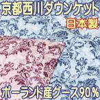 京都西川日本製ダウンケット羽毛肌掛け布団ポーランド産ホワイトグース90%