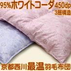 ショッピング西川 京都西川3層ローズトリプルフェイス羽毛布団SLポーランド産マザーグース(ホワイト・コーダ種)450DP