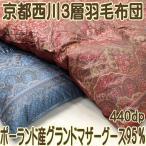 ショッピング西川 京都西川3層ローズトリプルフェイス羽毛布団SLポーランド産グランドマザーグース440DP