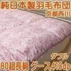 ショッピング西川 京都西川二層ダブルサイズ純日本製羽毛布団ハンガリー産グース410DP国産80超長綿