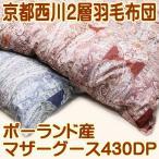 ショッピング西川 京都西川二層羽毛布団SLポーランド産完熟マザーグース430dp国産80番糸超長綿シングルロング
