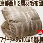 ダブル京都西川羽毛布団二層ポーランド産ホワイトマザーグース100単糸超長綿