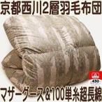 ショッピング西川 クィーン京都西川羽毛布団マザーグース2層超長綿クイーン