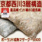 ショッピング西川 京都西川ダブル三層羽毛布団ポーランド産成熟マザーグースダウン430DP