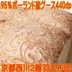 京都西川二層ダブルサイズ日本製羽毛布団95%440dpグースダウン