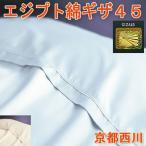 エジプト綿GIZAギザ45京都西川高級羽毛布団カバー8ヶ所ホック付き日本製カバーSL