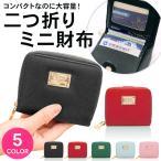 財布 二つ折り レディース 使いやすい 小銭入れ 小銭 出しやすい ミニ財布 韓国 軽量
