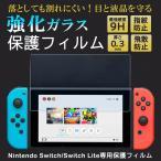 Nintendo Switch スイッチ 保護フィルム 液晶 保護 ガラスフィルム 任天堂 SwitchLite