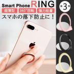 スマホリング バンカーリング 薄型 ホールドリング スマートフォン おしゃれ 韓国 iPhone Xperia Galaxy 全機種対応