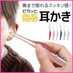 耳かき ライト ピンセット 光る ライト付き 耳掻き 光る耳かき 子供 大人 耳掃除 道具 耳そうじ