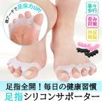 柔らか高品質シリコン 左右2個セット 足指専用サポーター